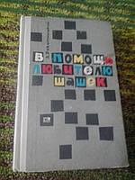 В помощь любителю шашек А.Рокитницький