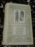 Записки о Шерлоке Холмсе А. Конан Дойл (рамка)