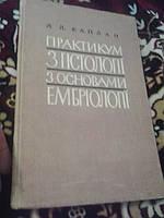 Практикум з гістології з основами ембріології Л.Каплан