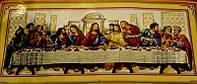 НАБОР ДЛЯ ВЫШИВАНИЯ крестиком Мулине ТАЙНАЯ ВЕЧЕРЯ нитки иголка ткань схема в комплекте большой размер