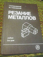 Резание металлов Г.Грановский