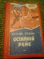 Останній рейс В.Суслов, В.Росін