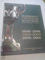 История чемпионатов Украины по футболу Том 2