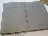 Общая хирургия в 2-х томахЭ.Лексер 1938год