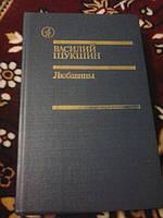 Любавины В.Шукшин