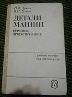 Детали машин П.Дунаев