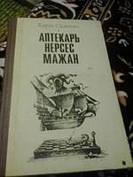 Аптекарь Нерсес Мажан К.Симонян