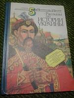 Рассказы по истории Украины. 5 класс В.Мисан