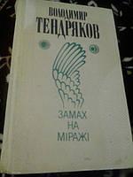 Замах на міражі В.Тендряков