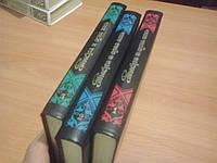 Тысяча и одна ночь. Избранные сказки в 3-х томах