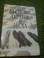Выделка овчин и меха Н.Фирсова