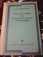 Справочник по техническому черчению Л.Новичихина