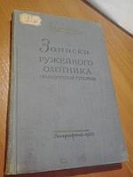 Записки ружейного охотника С.Аксаков