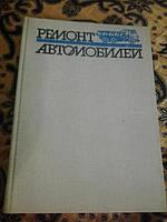 Ремонт автомобилей С.Румянцев