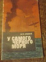 У самого Черного моря книга третья М.Авдеев