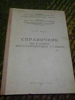 Справочник по расчету металлорежущих станков