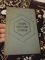 Словарь химических терминов А.Бусев