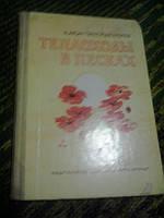 Теплоходы в песках К.Тангрыкулиев