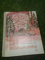 Тополинки А.Овчинникова, фото 1