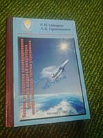 Теория и практика конструирования целевых моделей операторов особо сложных систем управления Р.Макаров