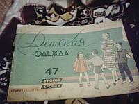 Детская одежда. 47 уроков кройки Е.Воейкова