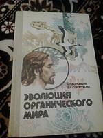 Эволюция органического мира Н.Воронцов
