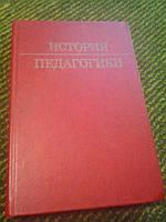 История педагогики М.Шабаева