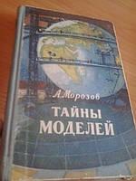 Тайны моделей А.Морозов