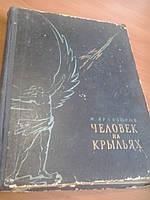 Человек на крыльях М.Арлазоров