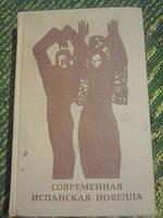 Современная испанская новелла