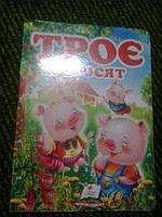 Книжка-картонка Троє поросят