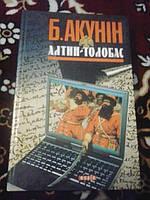 Алтин-толобас Б.Акунін