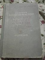 Сборник материалов по истории советского военного искусства в Великой Отечественной войне