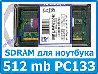 Для ноутбука SDRAM 512MB PC133 Kingston 133MHz