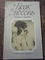 Брак и любовь М.Джеймс