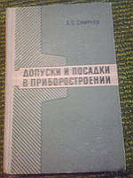 Допуски и посадки в приборостроении А.Смирнов