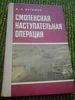 Смоленская наступательная операция В.Истомин