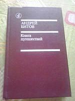 Книга путешествий  А.Битов