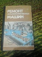 Ремонт сельскохозяйственных машин С.Петров