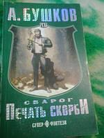 Печать скорби А.Бушков