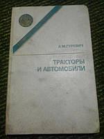 Тракторы и автомобили А.Гуревич