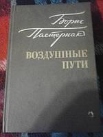 Воздушные пути Б.Пастернак