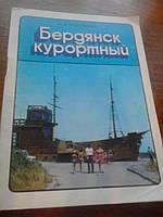 Бердянск курортный Н.Федоренко