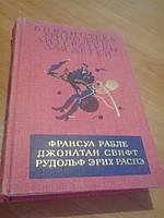 Путешествия Лемюэлля Гулливера Дж.Свифт (Библиотека мировой литературы для детей)