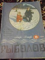 Журнал Рыболов №6
