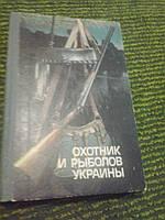 Охотник и рыболов Украины Составитель М.Сафронов