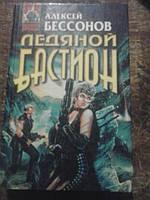 Ледяной бастион А.Бессонов