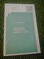 Домашня навчальна робота учня М.Ржецький, фото 1