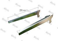 Кронштейны для полок 270 мм 5145