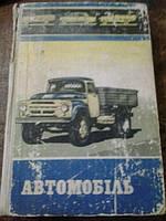 Автомобіль І.Плеханов